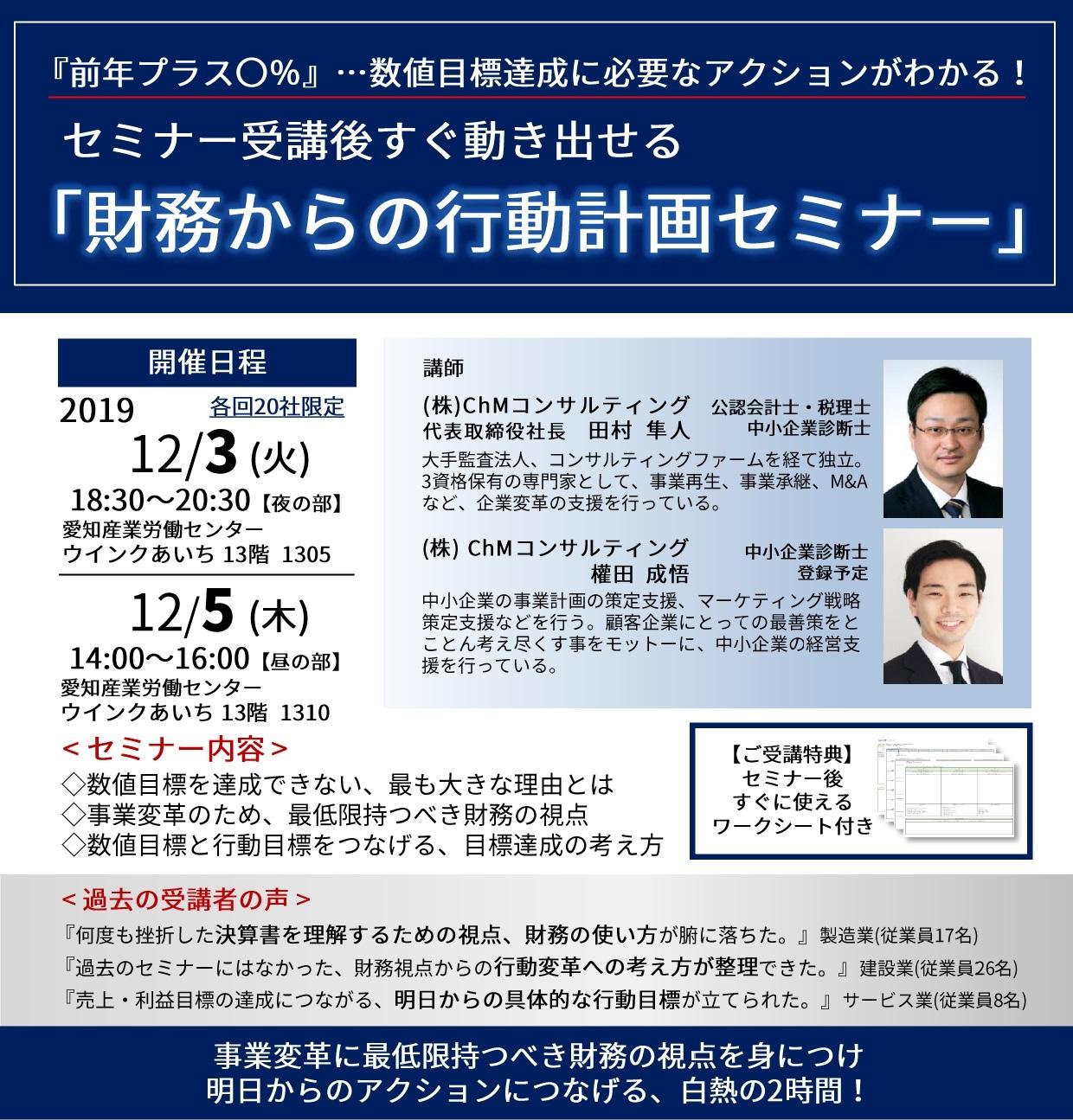 【2019/12/3(火)・5(木) 】「財務からの行動計画セミナー」を開催します@名古屋のアイキャッチ画像